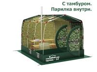 Мобильная баня/палатка ТЕРМА-32