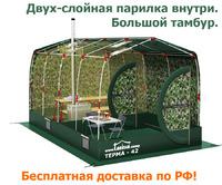 Мобильная баня/палатка ТЕРМА-42