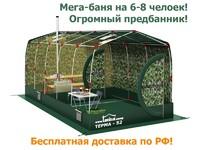 Мобильная баня/палатка ТЕРМА-55