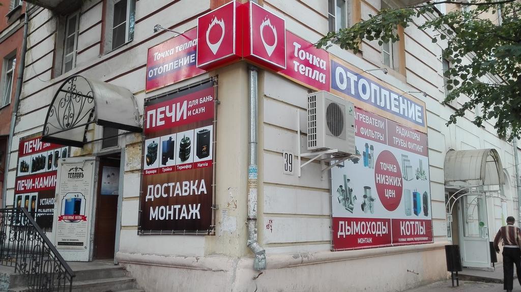 a634019e7e3c Контакты, телефон интернет-магазин отопление Точка Тепла в г. Тверь